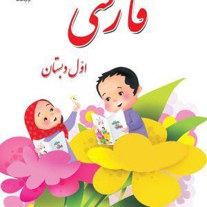 فارسی اول دبستان برای کودکان ایرانی خارج کشور