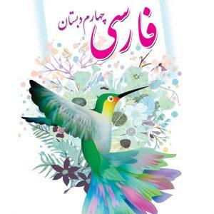 فارسی چهارم دبستان برای کودکان ایرانی خارج کشور