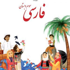 فارسی سوم دبستان برای کودکان ایرانی خارج کشور