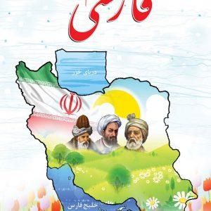 فارسی دوم دبستان برای کودکان ایرانی خارج کشور